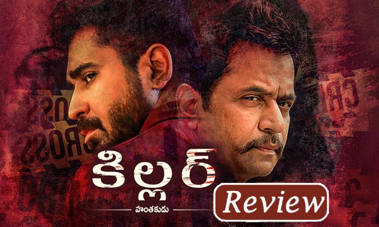 Killer movie review, కిల్లర్ రివ్యూ