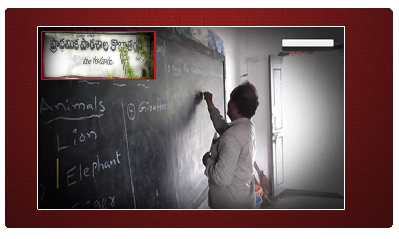 Teacher walls, గోడలకు పాఠాలు బోధిస్తున్న టీచర్..ఎక్కడో తెలుసా?