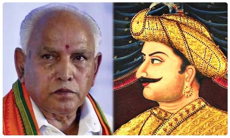 BJP government cancels Tipu Sultan Jayanti celebrations in Karnataka, యడియూరప్ప సంచలన నిర్ణయం..