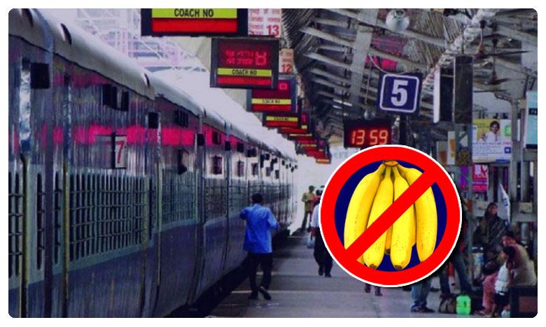 Bananas Ban In Lucknow Station, ఆ స్టేషన్లో అరటిపండ్లు బ్యాన్.. అమ్మితే జైలుకే!