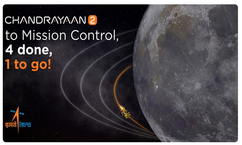 ISRO Performs Fourth Lunar-Bound Orbit Maneuver For Chandrayaan-2, విజయవంతంగా చంద్రయాన్-2 కక్ష్య కుదింపు!