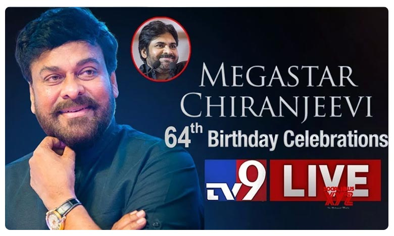 Megastar Chiranjeevi Birthday Celebrations, చిరంజీవి బర్త్ డే సెలబ్రేషన్స్.. చీఫ్ గెస్ట్గా పవన్ కళ్యాణ్..