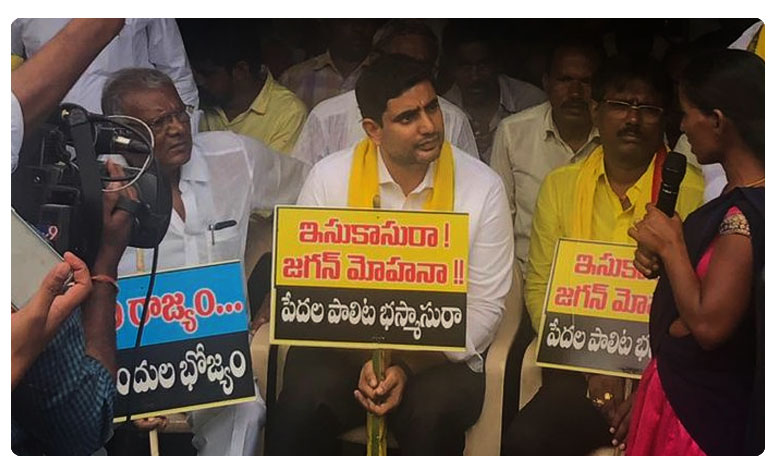 TDP Protest Against Sand Crisis in Mangalagiri, ఇసుక సమస్యపై మంగళగిరిలో నారా లోకేష్ ధర్నా