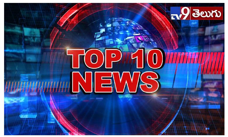 Top10 news 10am 02.08.2019, టాప్ 10 న్యూస్ @10 am