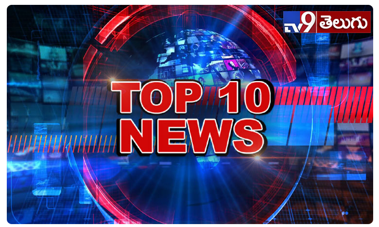 Top 10 news of the day 06082019, టాప్ 10 న్యూస్ @10AM