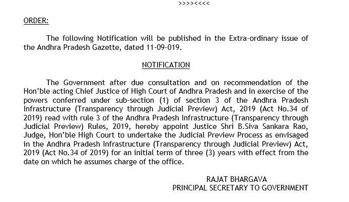 AP High Court judge to head panel for scrutinising government tenders, దేశంలోనే తొలిసారి..ఏపీ ప్రభుత్వ చారిత్రాత్మక నిర్ణయం