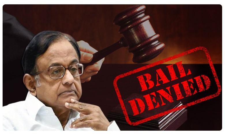 Delhi High Court Denies Bail To P Chidambaram in INX Media Case, చిదంబరానికి మరో షాక్.. బెయిల్ పిటిషన్ కొట్టివేత..!