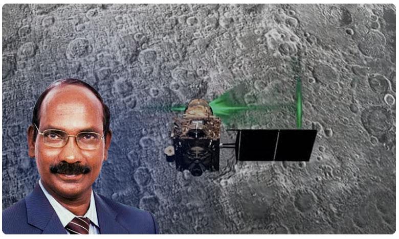 Chandrayaan 2 Lander Located On Moon.. Trying To Have Contact: ISRO Chief, Chandrayaan 2 : విక్రమ్ ల్యాండర్ అడ్రస్ దొరికిందోచ్..