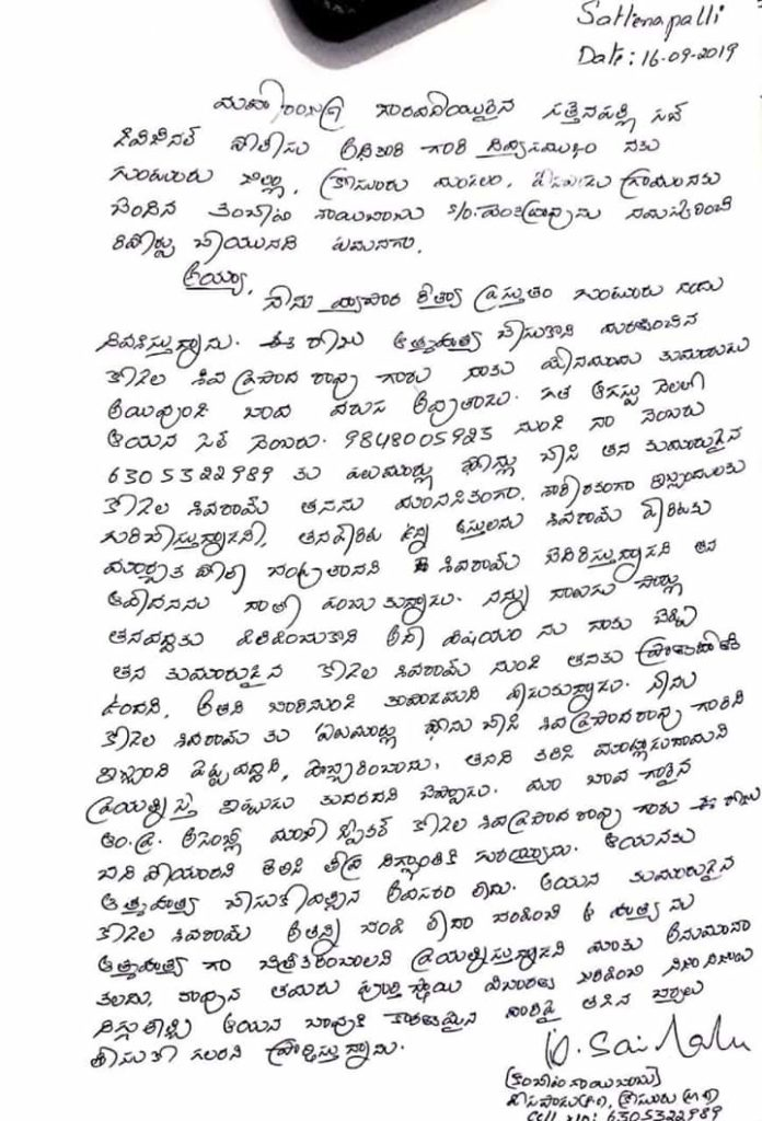 Doubts on kodela shivaprasadarao sudden death, కోడెలను కొడుకే హత్య చేయించాడు..మేనల్లుడి సంచలన వ్యాఖ్యలు