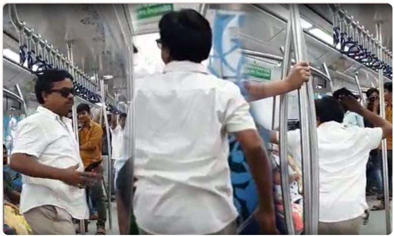Metro security officials capture the man who created ruckus in Metro, మెట్రోట్రైన్లో మందు బాబు హల్చల్.. చివరికేమైందంటే..?