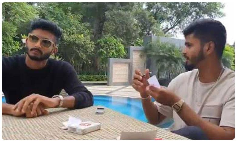 Shreyas Iyer Magic Trick With Khaleel Ahmed, శ్రేయాస్ అయ్యర్.. క్రికెటర్ మాత్రమే కాదు.. మెజీషియన్ కూడా!