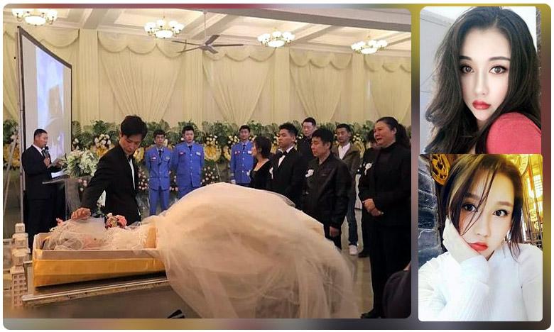 heart broken fiance marries his partner s corpse during her funeral in china, మరణించిన ప్రియురాలి కోర్కె తీర్చేందుకు..