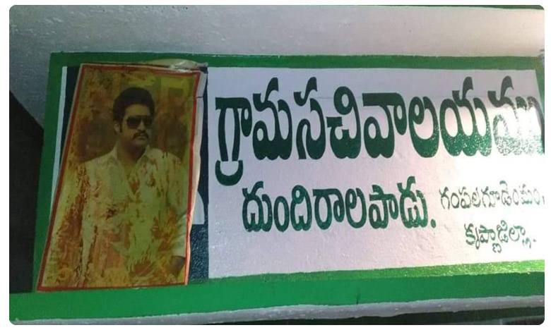 jr ntr poster appears on ap cm ys jagan mohan reddy's photo at a grama sachivalayam, జగన్ ప్లేస్లో ఎన్టీఆర్..ఆ పని చేసిందెవరు..?