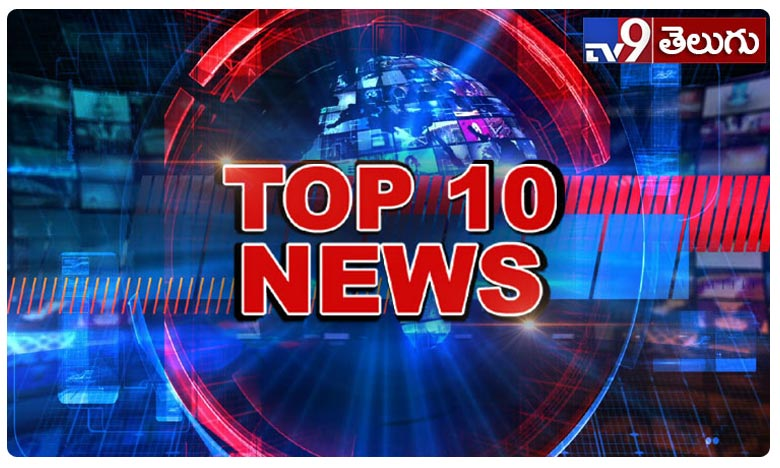 Top 10 News of The Day, టాప్ 10 న్యూస్ @ 1 PM