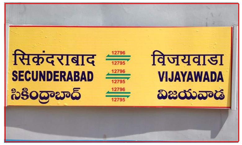 Vijayawada - Lingampalli InterCity SF Express Latest Timings, ఇంటర్సిటీ ఎక్స్ప్రెస్ టైమింగ్స్లో మార్పులు..!