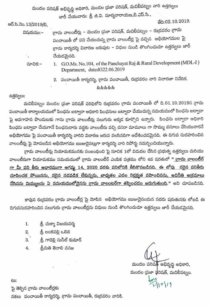 Four Grama Volunteer terminated from services for taking bribe, చెప్పిందే చేసిన సీఎం జగన్..నలుగురు వాలంటీర్లపై వేటు!