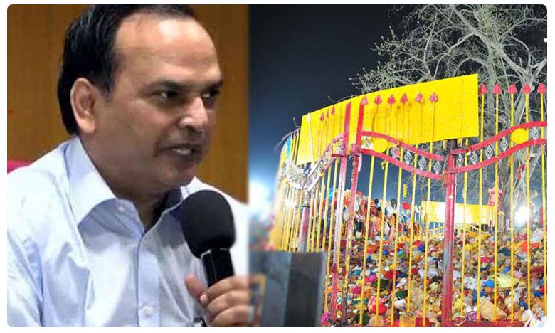 Telangana CS Sk Joshi review meeting on Medaram sammakka, saralamma festival