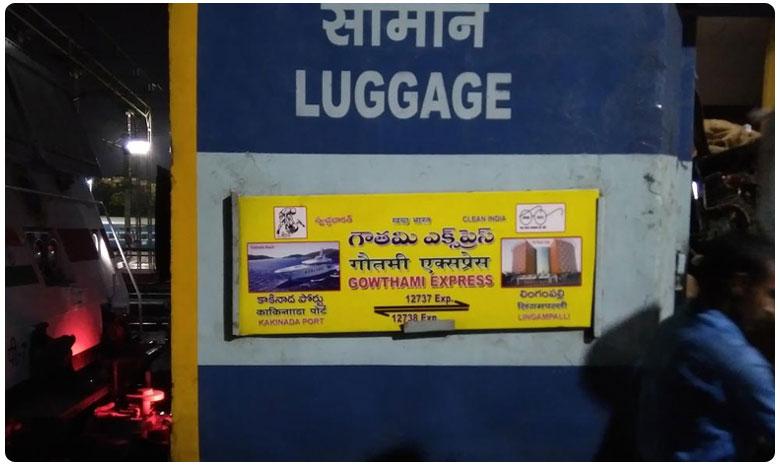 Smoke In Gowthami Express Passengers Get Into Fear, గౌతమి ఎక్స్ప్రెస్లో పొగలు..