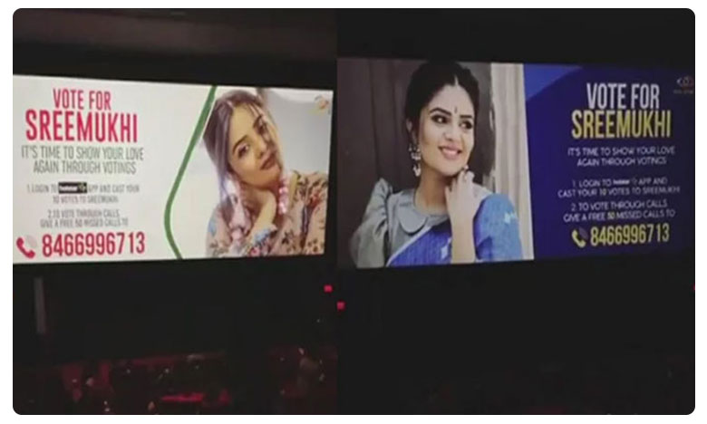 Vote For Sreemukhi Ads Appear In Theaters, బిగ్ బాస్: యాడ్స్తో 'యాంకరమ్మ' గట్టెక్కేనా?