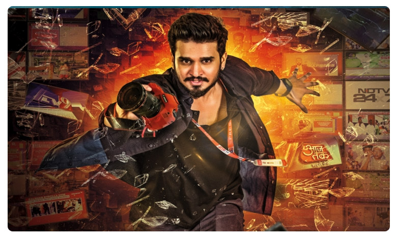 Arjun Suravaram Telugu Movie Review And Rating, 'అర్జున్ సురవరం' మూవీ రివ్యూ..నిఖిల్ హిట్ బొమ్మతో వచ్చాడు