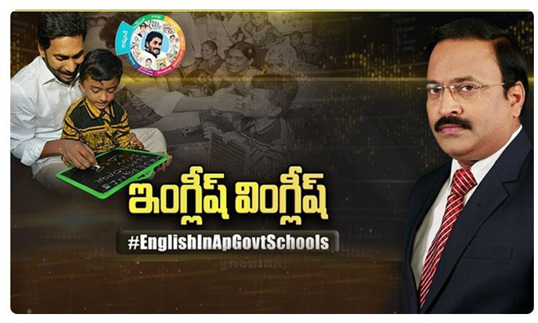 Big News Big Debate On English Medium In AP Government Schools, సర్కారీ బడుల్లో ఇంగ్లీష్ మీడియం.. నష్టమెంత.. లాభమెంత?
