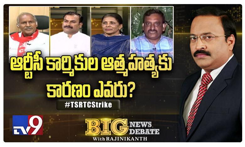 Big News Big Debate: TSRTC Strike - Rajinikanth TV9, ఆర్టీసీ కార్మికుల ఆత్మహత్యలకు కారణం ఎవరూ..?