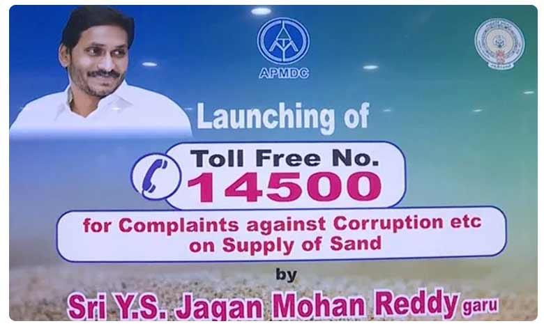 Toll Free Number To Control Sand Mafia In AP, గుడ్ న్యూస్..ఇసుక అక్రమ రవాణాకు చెక్ చెప్పండిలా..
