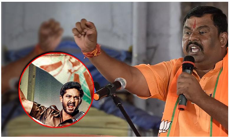 "MLA Raja Singh warns George Reddy movie makers, జార్జిరెడ్డి దుమారంలోకి ""రాజాసింగ్"" ఎంటర్.. ఏం వార్నింగ్ ఇచ్చారంటే.?"