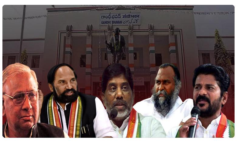 telangana congress sleeping more, స్లీపింగ్ మోడ్లో తెలంగాణ కాంగ్రెస్.. ఎవరెక్కడో తెలుసా ?