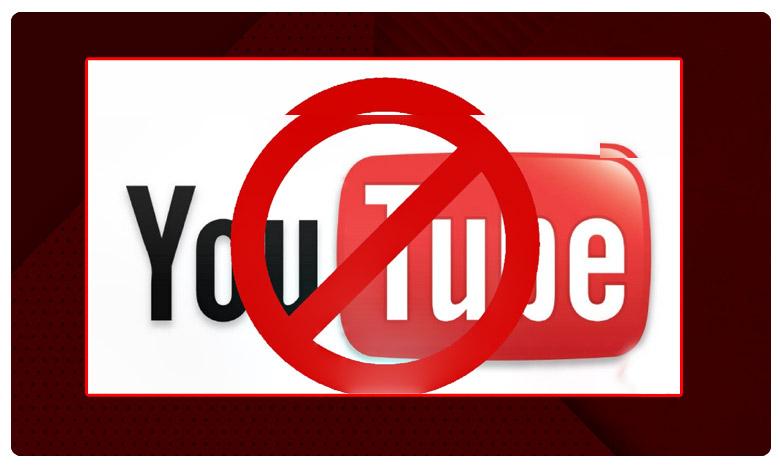 Youtube Ban In Six Countries Here Is Why, ఒక షార్ట్ ఫిల్మ్తో… ఆరు దేశాల్లో యూట్యూబ్ బ్యాన్!