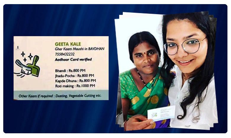 Pune maid's phone hasn't stopped ringing after her visiting card went viral, ఒక్క బిజినెస్ కార్డుతో.. ఆ పనిమనిషికి వెల్లువెత్తిన 'ఉద్యోగాలు'