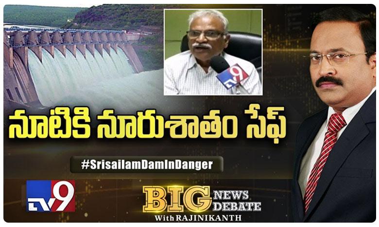Srisailam Dam Danger TV9 Big News Big Debate, శ్రీశైలం డ్యామ్: నూటికి నూరుశాతం సేఫ్…