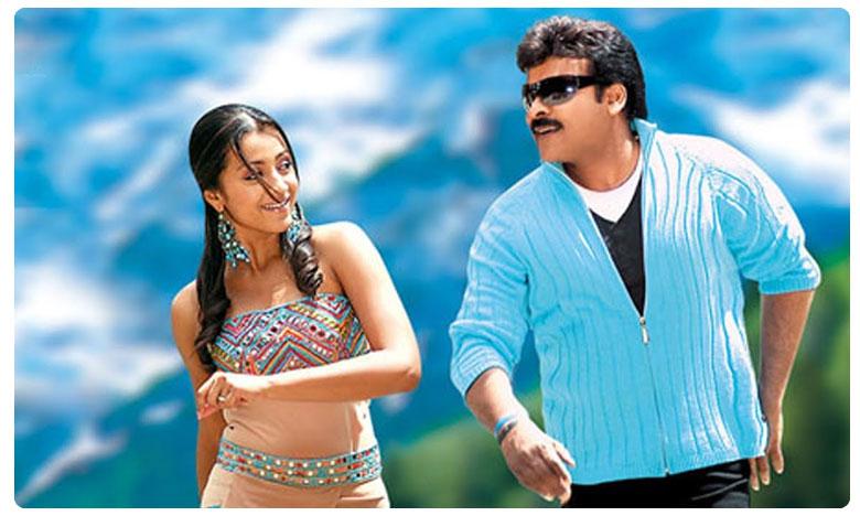 Chiru 152: Trisha To Make Her Tollywood Comeback With Chiranjeevi And Koratala Siva's Movie, ఇట్స్ ఫిక్స్..చిరూతో 13 ఏళ్ల తర్వాత త్రిష రొమాన్స్..!