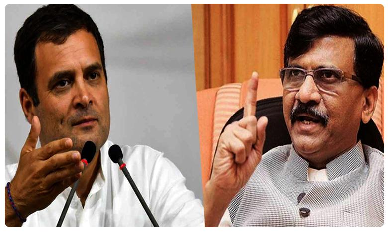 Sanjay Raut fires on Rahul, రాహుల్కు శివసేన కౌంటర్.. కూటమిలో టెన్షన్..!