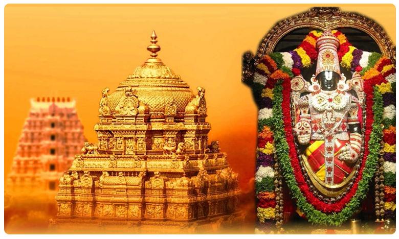Medical Facilities - Tirumala Tirupati Devasthanams, టీటీడీ ఉద్యోగులు, వారి కుటుంబసభ్యులకు గుడ్ న్యూస్…
