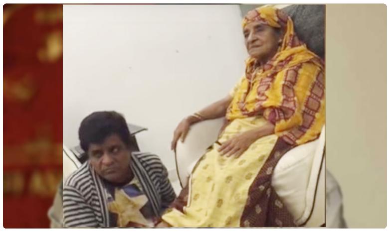 Ali's Mother Jaitun Bibi Passes Away, బ్రేకింగ్ న్యూస్: నటుడు ఆలీకి మాతృవియోగం
