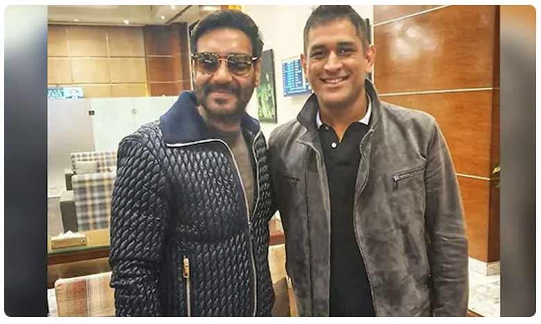 The uniting religion of our country': MS Dhoni poses with Bollywood superstar Ajay Devgn, బాలీవుడ్ స్టార్ హీరోతో ధోనీ స్టైలిష్ ఫొటో!