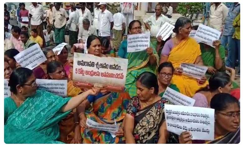 Amaravati Farmers To Sit on A Hunger Strike, సంక్రాంతి రోజు ఉపవాసం..అమరావతి రైతుల నిర్ణయం