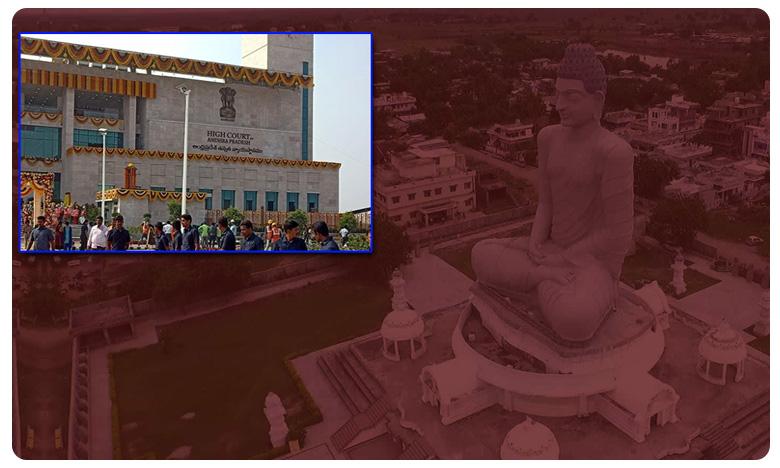 High Court Serious on Impose Section 144 in Amaravati Villages, హైకోర్టుకు అమరావతి వివాదం..