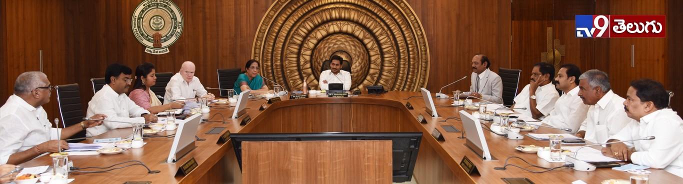 CM Y S Jagan Mohan reddy, ఏపీ కేబినేట్ సమావేశం