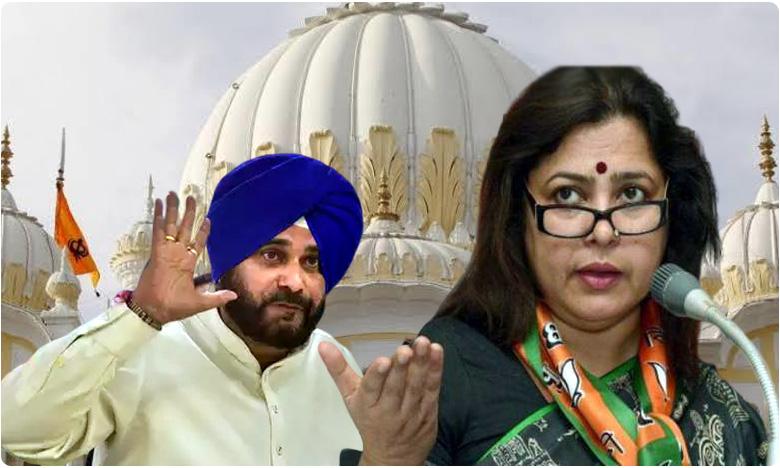 where has sidhu has fled meenakshi lekhi over pak gurudwara attack, ' నవజ్యోత్ సింగ్ సిధ్దు ఏడీ ' ?  బీజేపీ సెటైర్