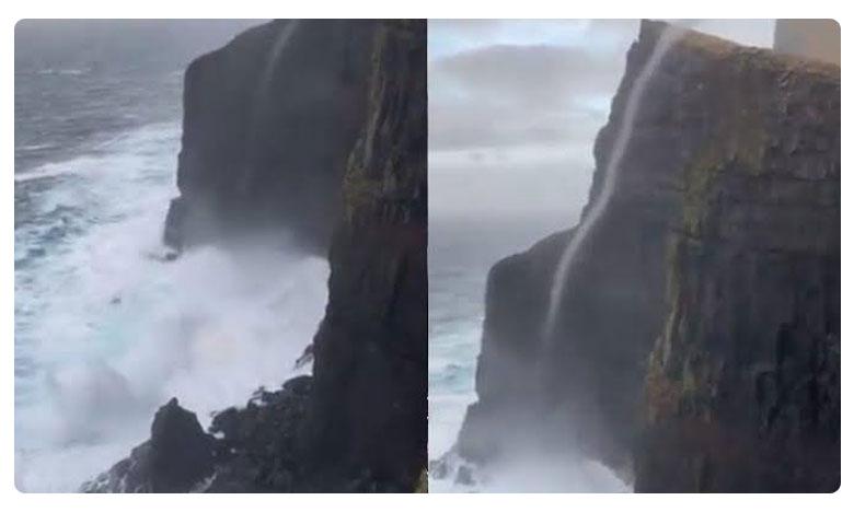 Water Flowing Upwards, సీన్ రివర్స్.. కొండెక్కుతున్న నీరు.. ఆశ్చర్యపోతున్న నెటిజన్లు!