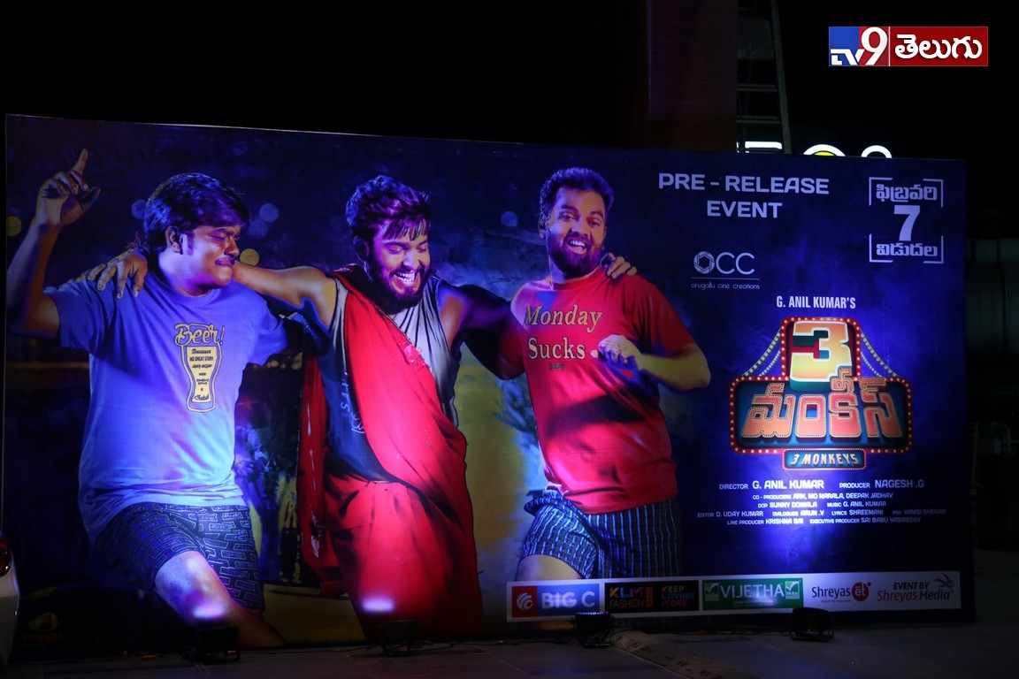 "Commedy Film 3 Monkeys Pre Release Event, గ్రాండ్ గా ""త్రీ మంకీస్"" ప్రి రిలీజ్ ఈవెంట్"