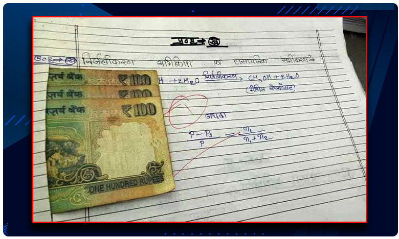 Put Rs. 100 In Answer Sheets