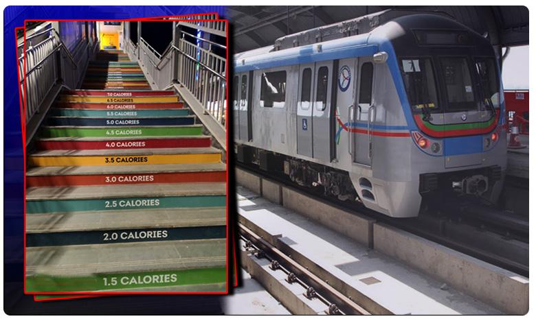 Calorie counter stairs at Raidurg Metro station at Hyderabad, మెట్రో రైల్ మెట్లెక్కండి.. కేలరీలు తగ్గించుకోండి… కొత్త ప్లాన్ సూపర్!