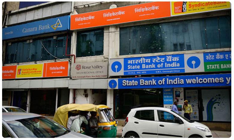 Bank holidays in March 2020, Bank holidays in March: అలెర్ట్: మార్చిలో ఏకంగా 19 రోజులు బ్యాంకుల సేవలు బంద్…