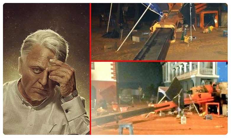 Accident in Indian 2 Shooting, Indian 2 Accident:'ఇండియన్ 2′ ప్రమాదం.. అక్కడ షూటింగ్ చేస్తే ప్రమాదాలు తప్పవా..!