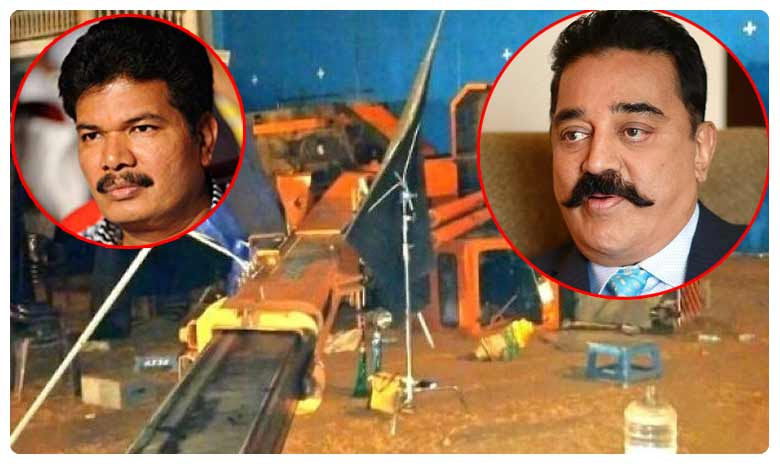 Indian 2 mishap news, Indian 2 Accident: 'ఇండియన్ 2' ప్రమాదం.. కమల్, శంకర్లకు సమన్లు..!