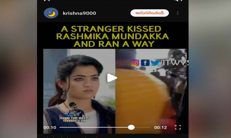 One fan Kissed by Heroine Rashmika Mandanna Ran Away Video Viral, Rashmika Mandanna: ముద్దు పెట్టి పారిపోయిన ఫ్యాన్.. షాక్లో రష్మిక!