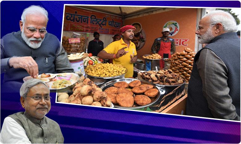 pm modi ate bihar dish in craft fest in delhi littee choka bjp jd-u, బీహార్ డిష్ తిన్న మోదీ.. అక్టోబర్ ఎన్నికల్లో గెలుస్తుందా బీజేపీ ?